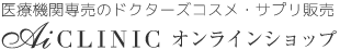 アイクリニック・ロゴ