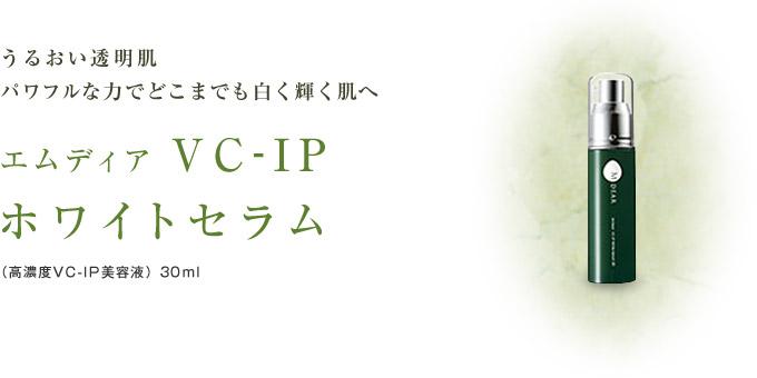 VC-IP ホワイトセラム